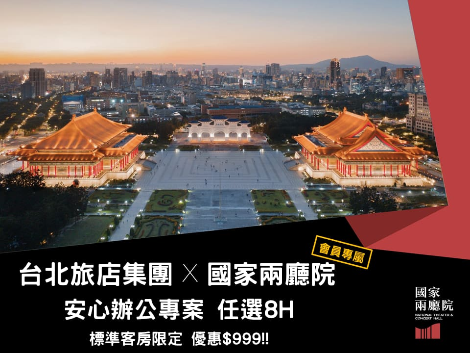 https://booking.taipeiinngroup.com/nv/images/suite/1022_108thumb.jpg