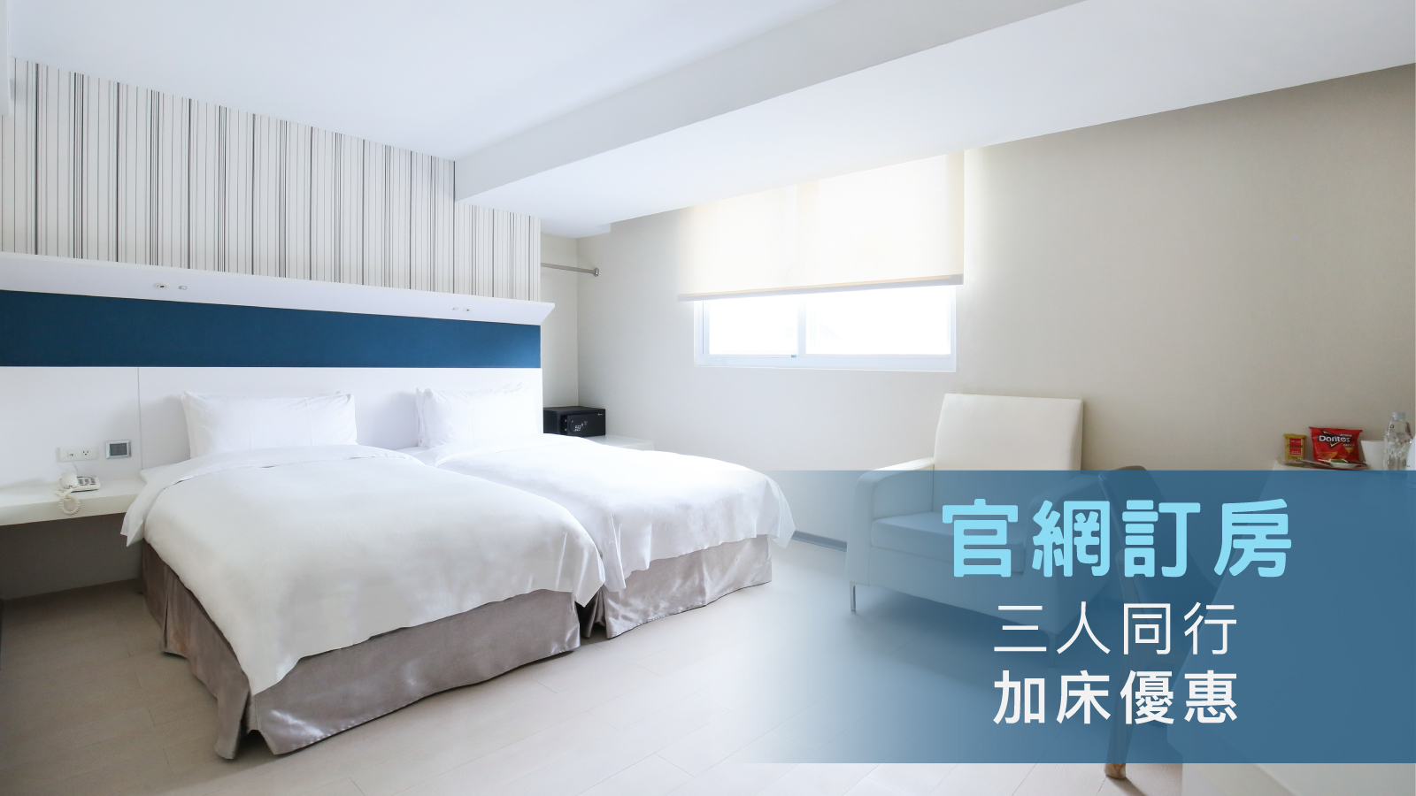 https://booking.taipeiinngroup.com/nv/images/suite/526_109thumb.jpg