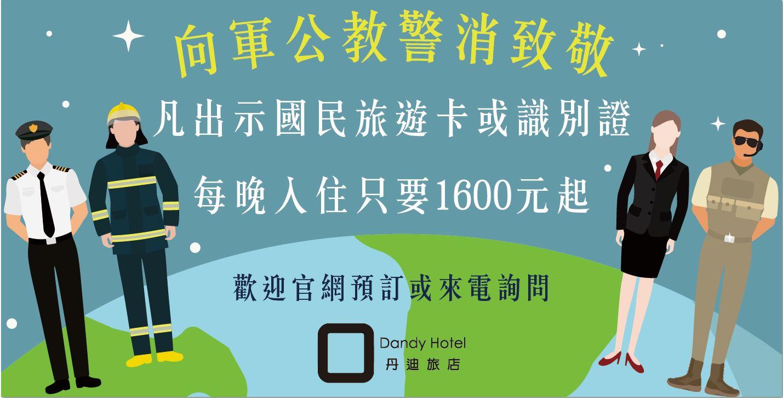 https://booking.taipeiinngroup.com/nv/images/suite/628.jpg