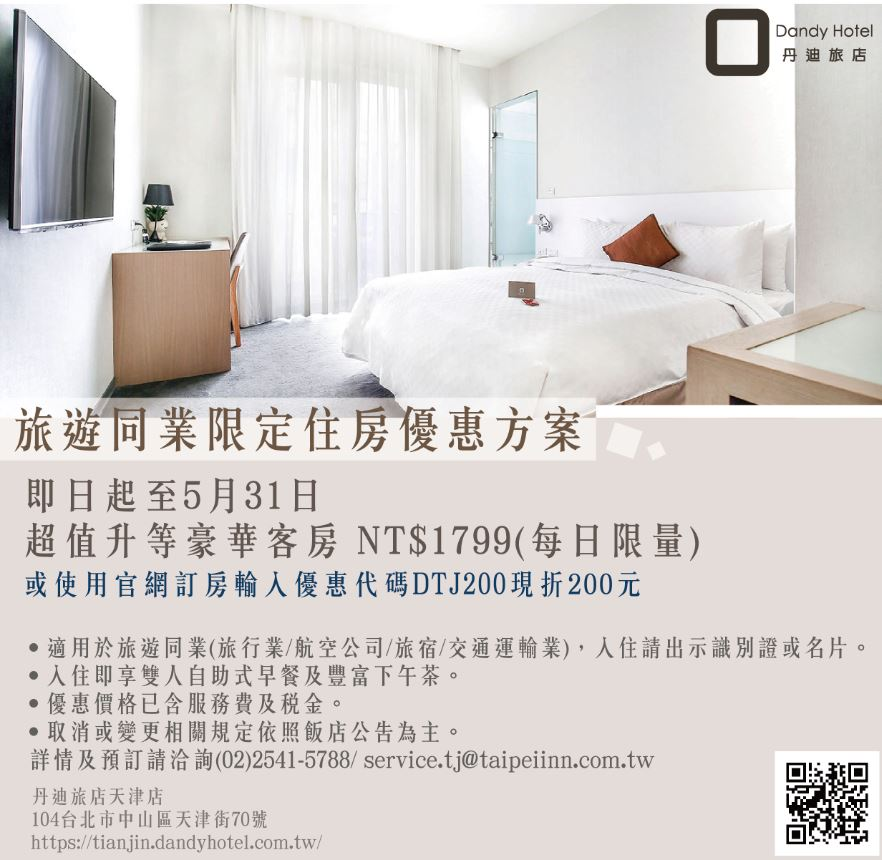 https://booking.taipeiinngroup.com/nv/images/suite/637.jpg