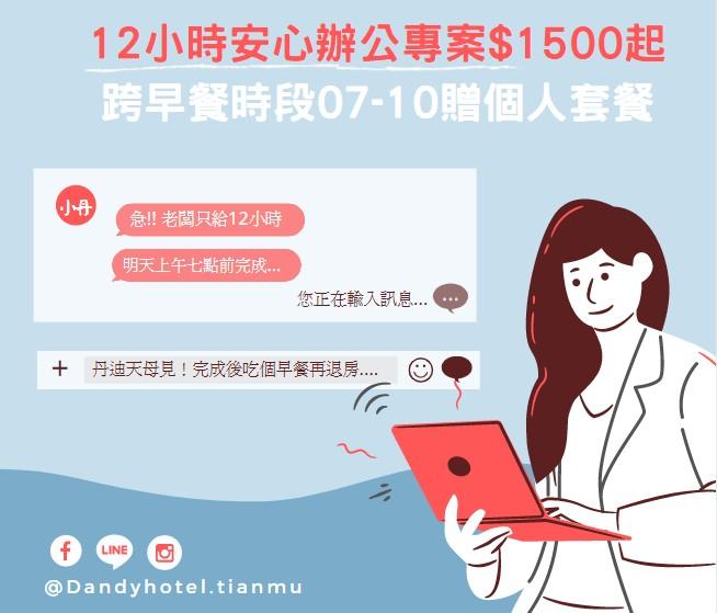 https://booking.taipeiinngroup.com/nv/images/suite/689.jpg