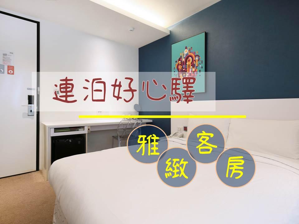https://booking.taipeiinngroup.com/nv/images/suite/711.jpg