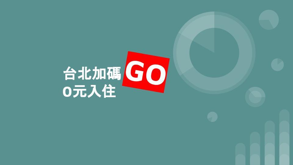 台北加碼GO 0元住宿