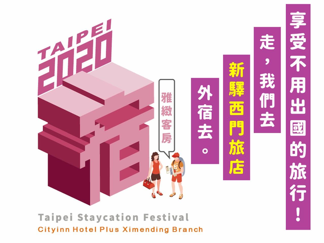 https://booking.taipeiinngroup.com/nv/images/suite/777.jpg