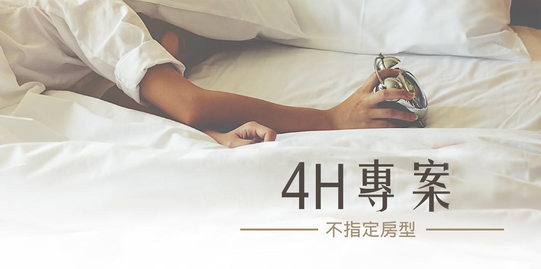 日宿4H專案-不指定浴缸房型