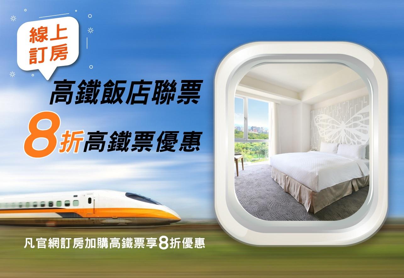 高鐵8折購 - 豪華家庭三人房