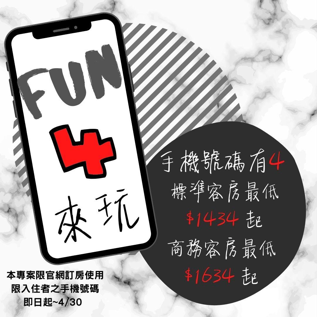 FUN 4 來玩 【商務】