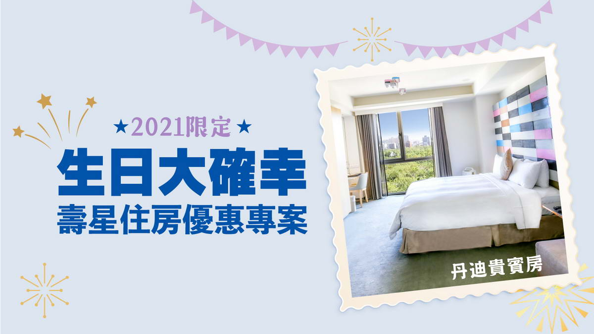 https://booking.taipeiinngroup.com/nv/images/suite/971.jpg